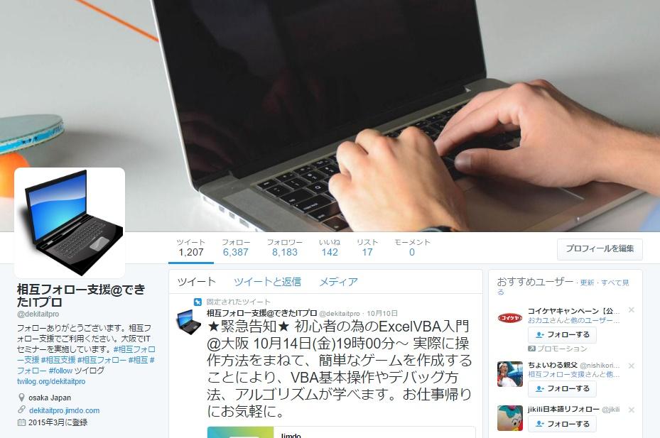 できたITプロ Twitterのイメージ